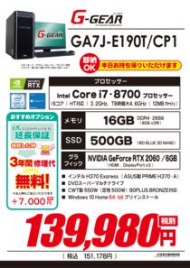 GA7J-E190T_CP1_01.png