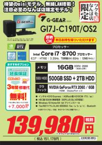 GI7J-C190T_OS2なんば限定モデル_01.png