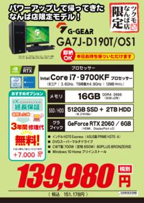 GA7J-D190T_OS1なんば店限定_01.png