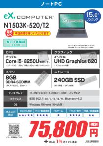 N1503K-520_T2_01.png
