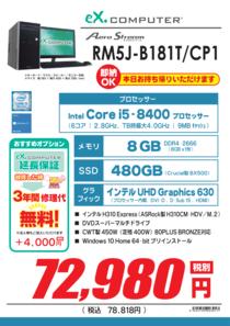 RM5J-B181T_CP1_01.png