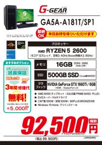 GA5A-A181T_SP1_01.png