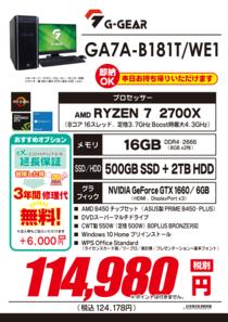GA7A-B181T_WE1_01.png