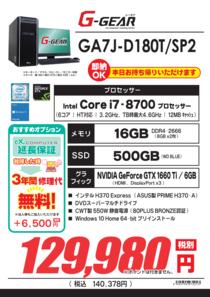 GA7J-D180T_SP2_01.png
