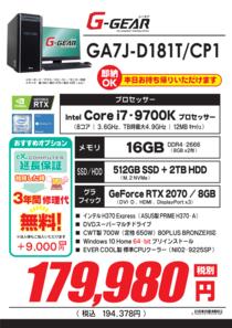 GA7J-D181T_CP1_01.png