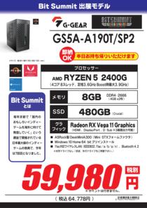 GS5A-A190T_SP2_01.png