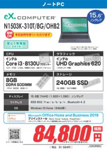 N1503K-310T_8G_OHB2_01.png