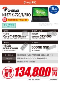 N1571K-720_T_PRO_01.png