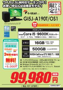 GI5J-A190T_OS1なんば限定_01.png
