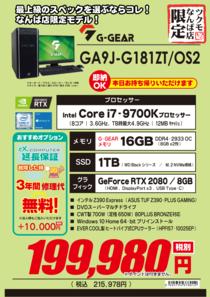 GA9J-G181ZT_OS2なんば限定モデル_01.png