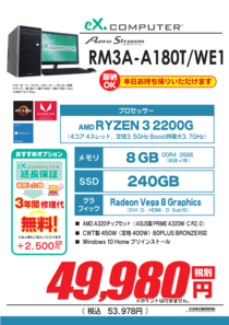 RM3A-A180T_WE1_ヘッダーなし_01.png