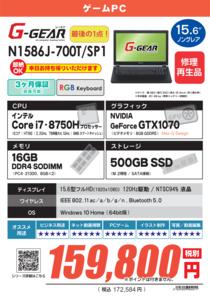 N1586J-700T_SP1修理再生品_01.png