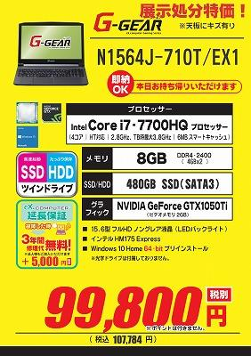 s-N1564J-710T_EX1展示処分_01.jpg