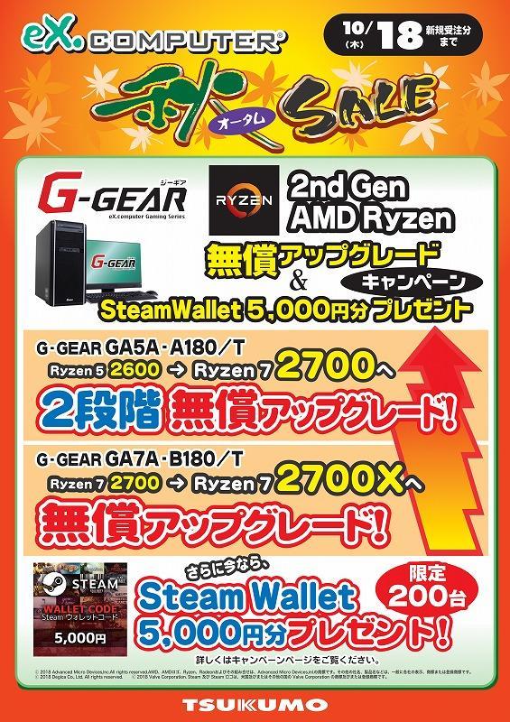 s-BTO施策_AMD_01.jpg