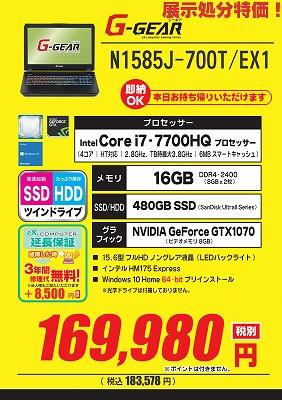 s-N1585J-710T_EX1展示処分_01.jpg
