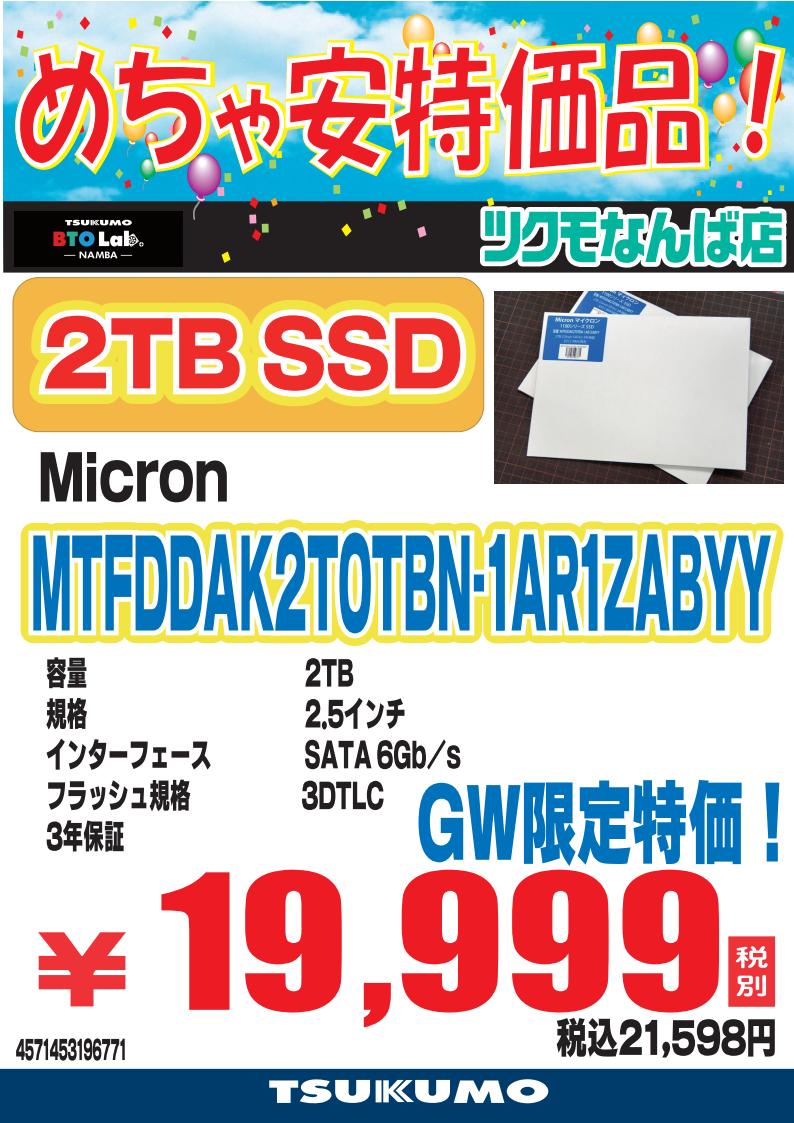 GW特価MTFDDAK2T0TBN-1AR1ZABYY.png