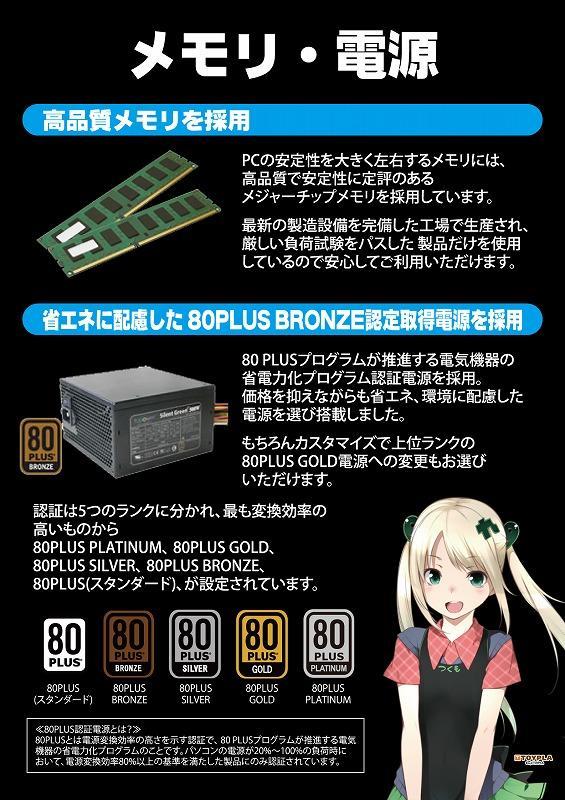 メモリ・電源 提案POP.jpg