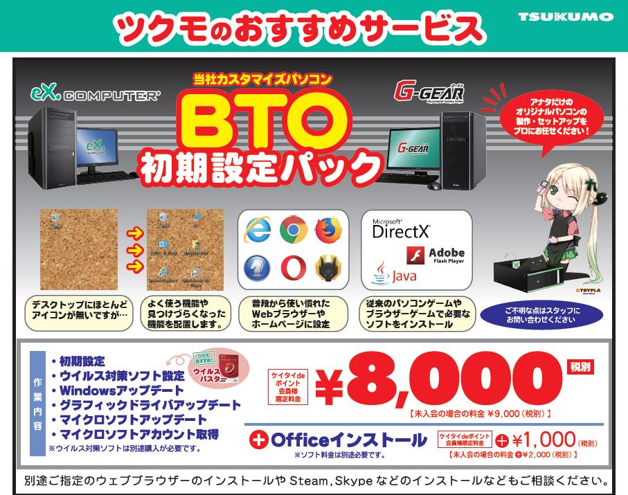 BTO初期設定パック.png