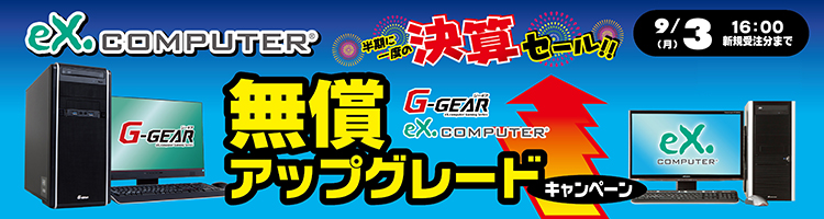expc_campain_0903.png