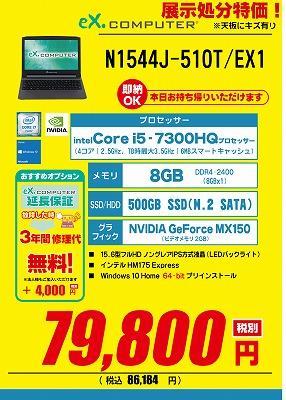 s-N1544J-510T_EX1展示処分.jpg
