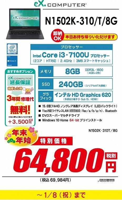 N1502K-310_T_8G.jpg
