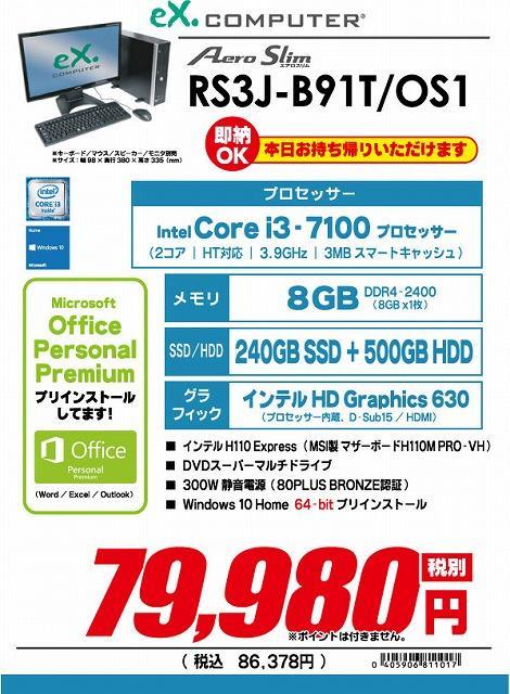 RS3J-B91T_OS1-2.jpg