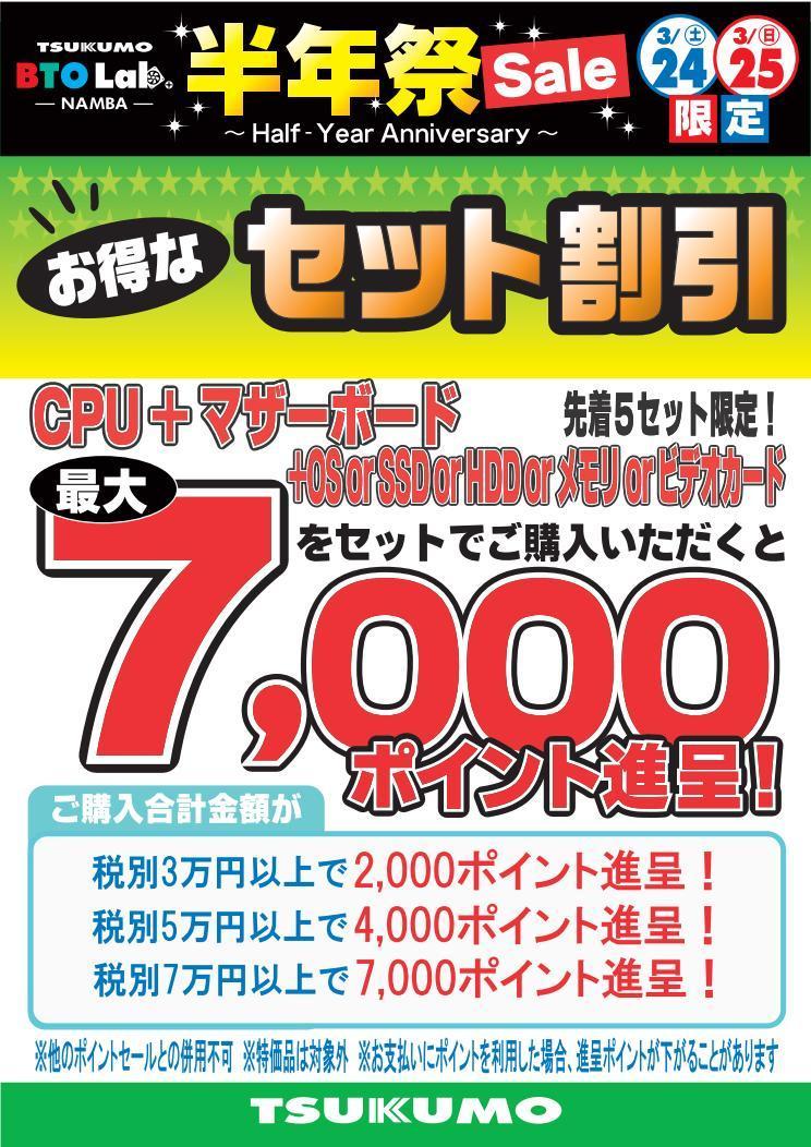 hanntosi-7000p-20180324.jpg