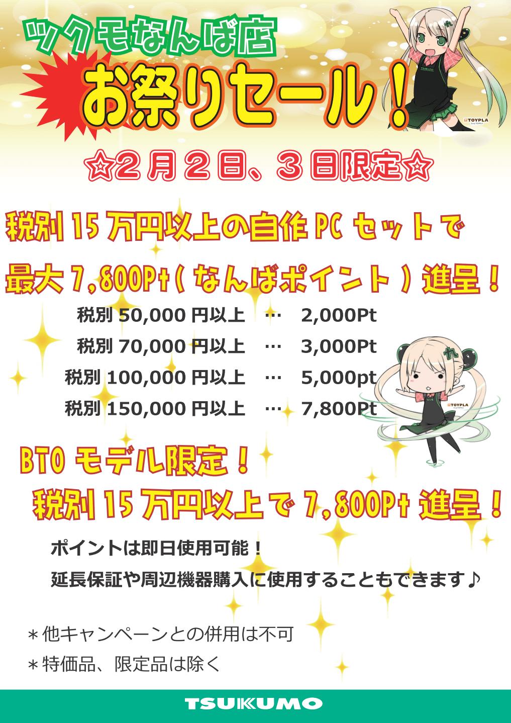 omatsuri190202-03.png