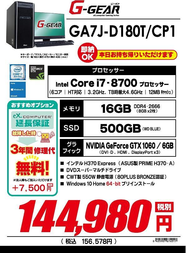s-GA7J-D180T_CP1.jpg