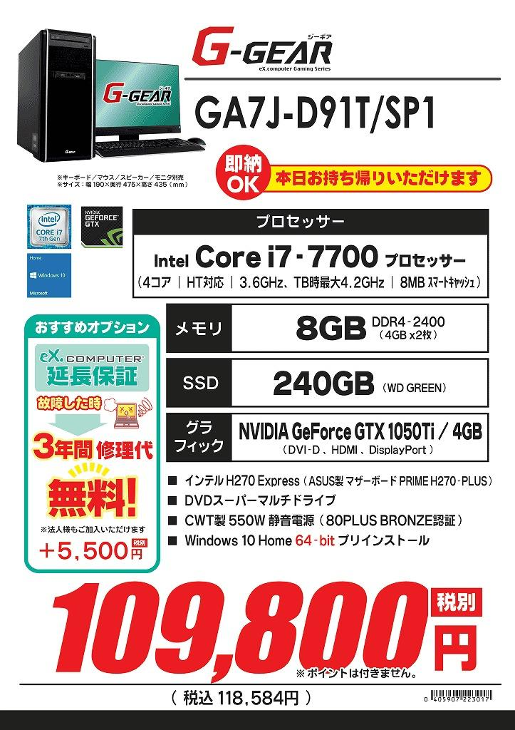 s-GA7J-D91T_SP1.jpg