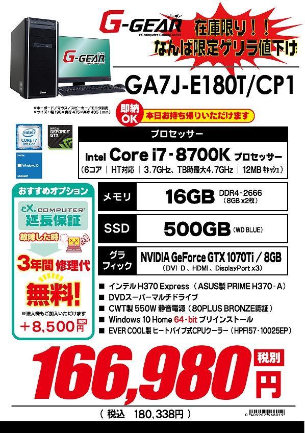 s-GA7J-E180T_CP1.jpg