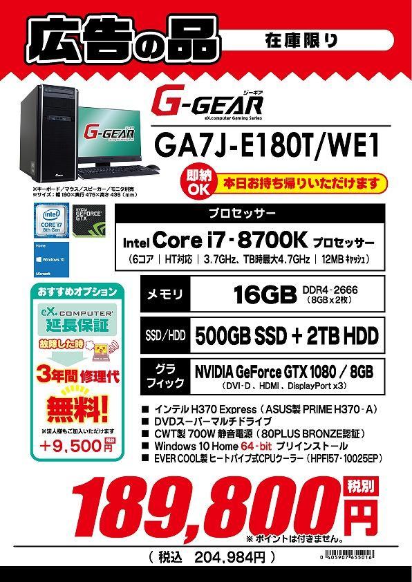 s-GA7J-E180T_WE1.jpg