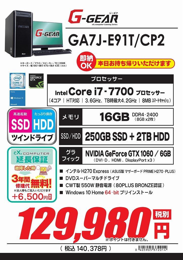 s-GA7J-E91T_CP2_01.jpg