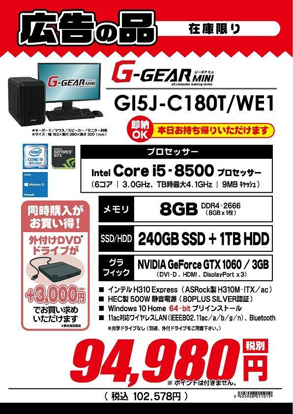 s-GI5J-C180T_WE1.jpg