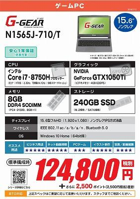s-N1565J-710_T_01.jpg