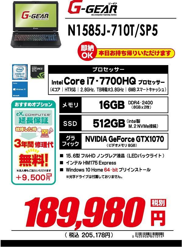 s-N1585J-710T_SP5.jpg