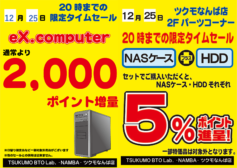 timesale_171225.png