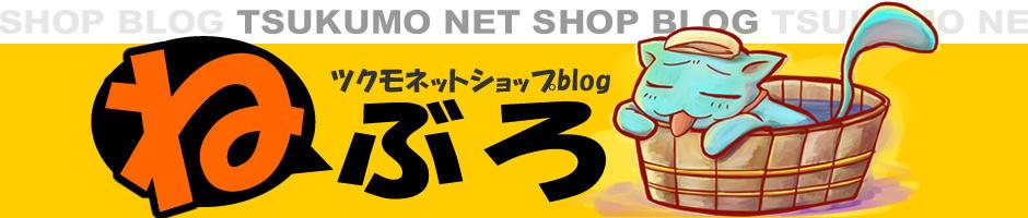 ネットショップblogで紹介
