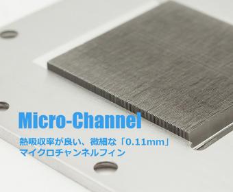 熱吸収率が良い、非常に微細な「0.11mm」マイクロチャンネルフィン