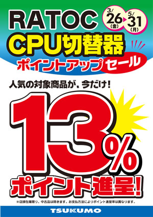 RATCO CPU切り替え機ポイントアップセール
