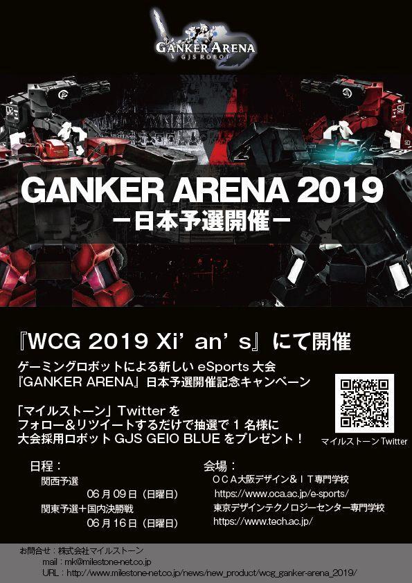GANKER-ARENA-Twitter_pop.jpg