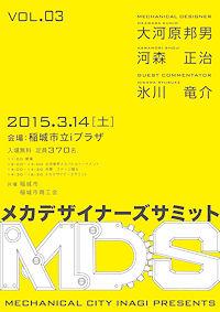 mds20150314.jpg