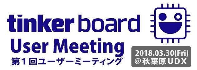 tinker_user_Meeting_banner.jpg