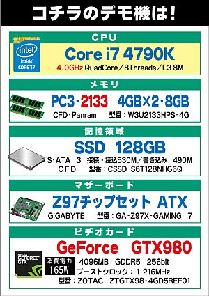 コチラのデモ機 4790K GT.jpg