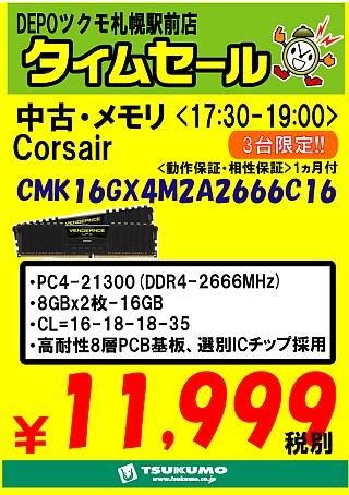中古 CMK16GX4M2A2666C16.jpg