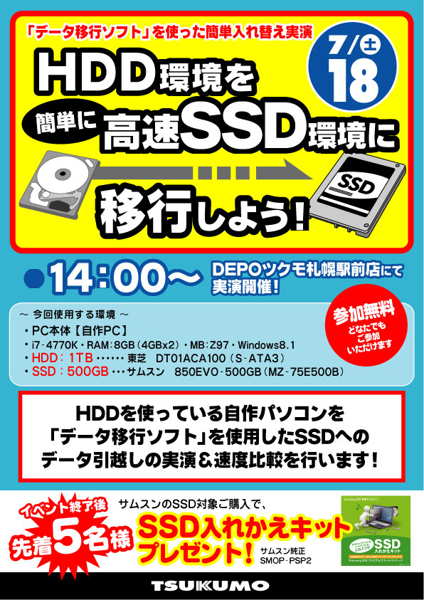 高速SSD_イベント-0718.jpg