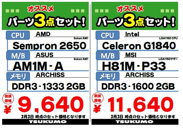 0302_SEMPRON_CELERON.jpg