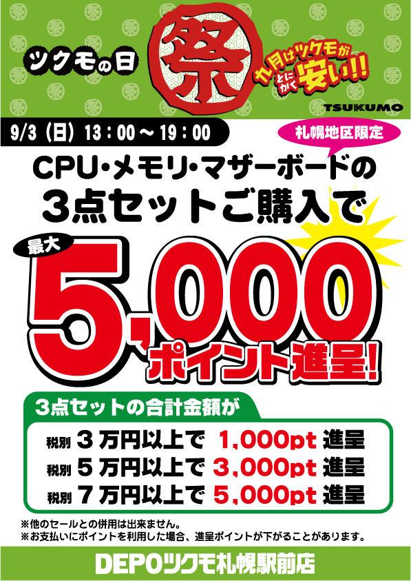 パーツセット最大5000-ポイント20170903.jpg