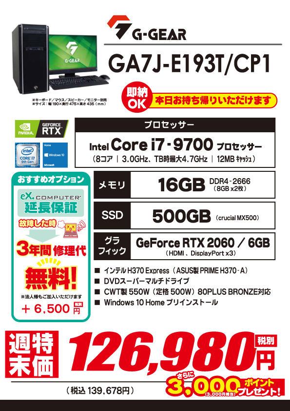 GA7J-E190T_CP1週末特価.jpg
