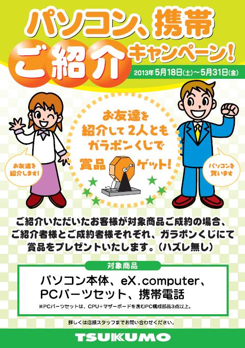 パソコン 携帯電話 ご紹介キャンペーン